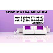 Химчистка мягкой мебели в Минске фото