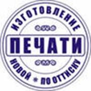 Изготовление печатей фото