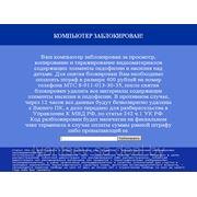 Разблокировка компьютера от СМС-вируса фото
