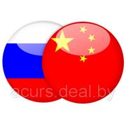 Мультимодальные перевозки Китай-РФ фото