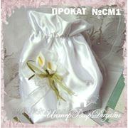 Сумочка для невесты (прокат) фото
