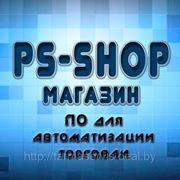 ПО для магазина: Торговая программа ''PS-SHOP (Несамостоятельный магазин) '' фото