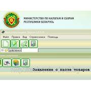 Настройка обменов данными 1С с программой АРМ «Плательщик – Таможенный союз» фото
