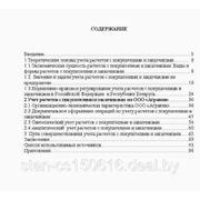 Учет расчетов с покупателями и заказчиками на ООО «Агравия» фото