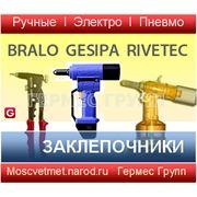 Инструмент - заклепочники ручные пневматические аккумуляторные фото