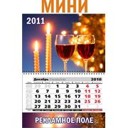 Календарь настенный квартальный. МИНИ. 2013. фото