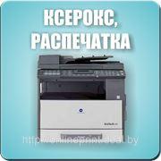 Черно-белая распечатка, ксерокопия А4 фото