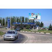 Бигборды Крым Армянск, РЕК043Щ1 фото