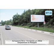 Бигборд Ялта,,ул.Гончарная,сторона А,на Ливадию фото
