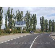 Бигборды трасса Симферополь Севастополь,15км+300м,на Симферополь,РАТ02Б фото