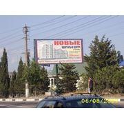 Наружная реклама Алушта, Крым фото