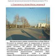 Бигборд Севастополь, Бухта «Омега», сторона Б, МАС01 фото