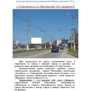 Бигборд Севастополь, ул. Хрусталева,131, сторона Б, МАС14 фото