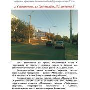 Бигборд Севастополь, ул. Хрусталева,173, сторона Б, МАС13 фото