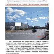 Бигборд Севастополь, ул. Героев Сталинграда. сторона Б, МАС10 фото