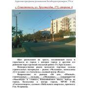 Бигборд Севастополь, ул. Хрусталева,173, сторона А, МАС12 фото