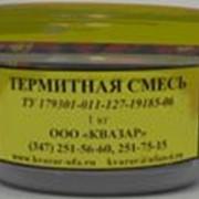 Термитная смесь медная (Термосмесь) фото