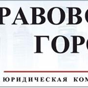 Регистрация ООО «под ключ» фото