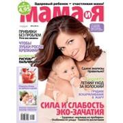 Журнал Мама и я фото