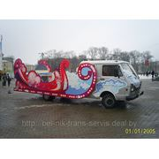 Эвакуируем даже Деда Мороза и Снегурочку (эвакуатор) фото