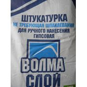 Волма Слой — штукатурка гипсовая, РФ, 30 кг. Не требует шпатлевания. Лучше и дешевле, чем Ротбанд! Проверено! фото