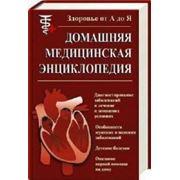 Книги медицинские фото