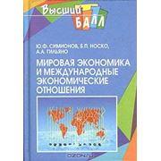 Международные экономические отношения курсовая работа фото