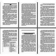 Курсовая, Учет операций импорта товаров в организации оптовой торговли