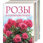 Розы. В 2 книгах фото