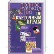Полное руководство по карточным играм фото