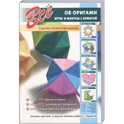 Все об оригами. Игры и фокусы с бумагой фото