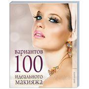 100 вариантов идеального макияжа фото