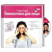 Гимнастика для лица (+ DVD) фото