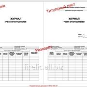 """Журнал """"Учета огнетушителей"""" фото"""