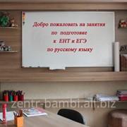 Подготовка к ЕНТ и ЕГЭ по русскому языку фото