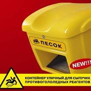 Ящик для пескосоляной смеси и других противогололедных материалов фото
