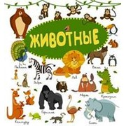 Книга. Животные фото