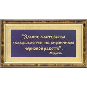 Бизнес-сувениры. Гравюра pamyatka_rukovoditelu_6_r (памятка руководителю) фото