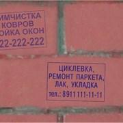 Рекламный штамп уфа фото