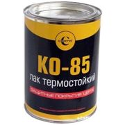 Лак термостойкий КО 85 ГОСТ 11066-74 «Церта» 0,8кг.