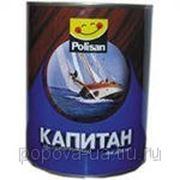 """ЛАК д/яхт """"Капитан"""" полуматовый 2,5л Polisan Турция фото"""