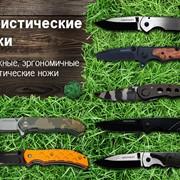 Туристические ножи фото
