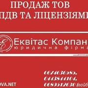 Продажа готовой фирмы с НДС Украину. Продажа ООО фото