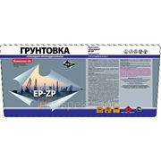 Грунтовка эпоксидная EP-Zp красно-коричневая 9 кг (Компонент А (7,93 кг) +Компонент В (1,07 кг)) фото