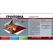 Грунтовка по ржавчине ВД-АК-011 красно-коричневая 23 кг фото