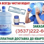 Доставка воды с 9:00 до 21:00 фото