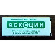 Аскоцин (ампула) на 10 п/с фото