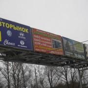 Баннерная реклама заказать и купить в Киеве, цена фото
