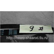 Ремень генератора Shaanxi F3000-F2000 фото