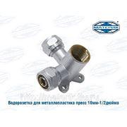 Водорозетка для металлопластика пресс 16мм-1/2дюйма